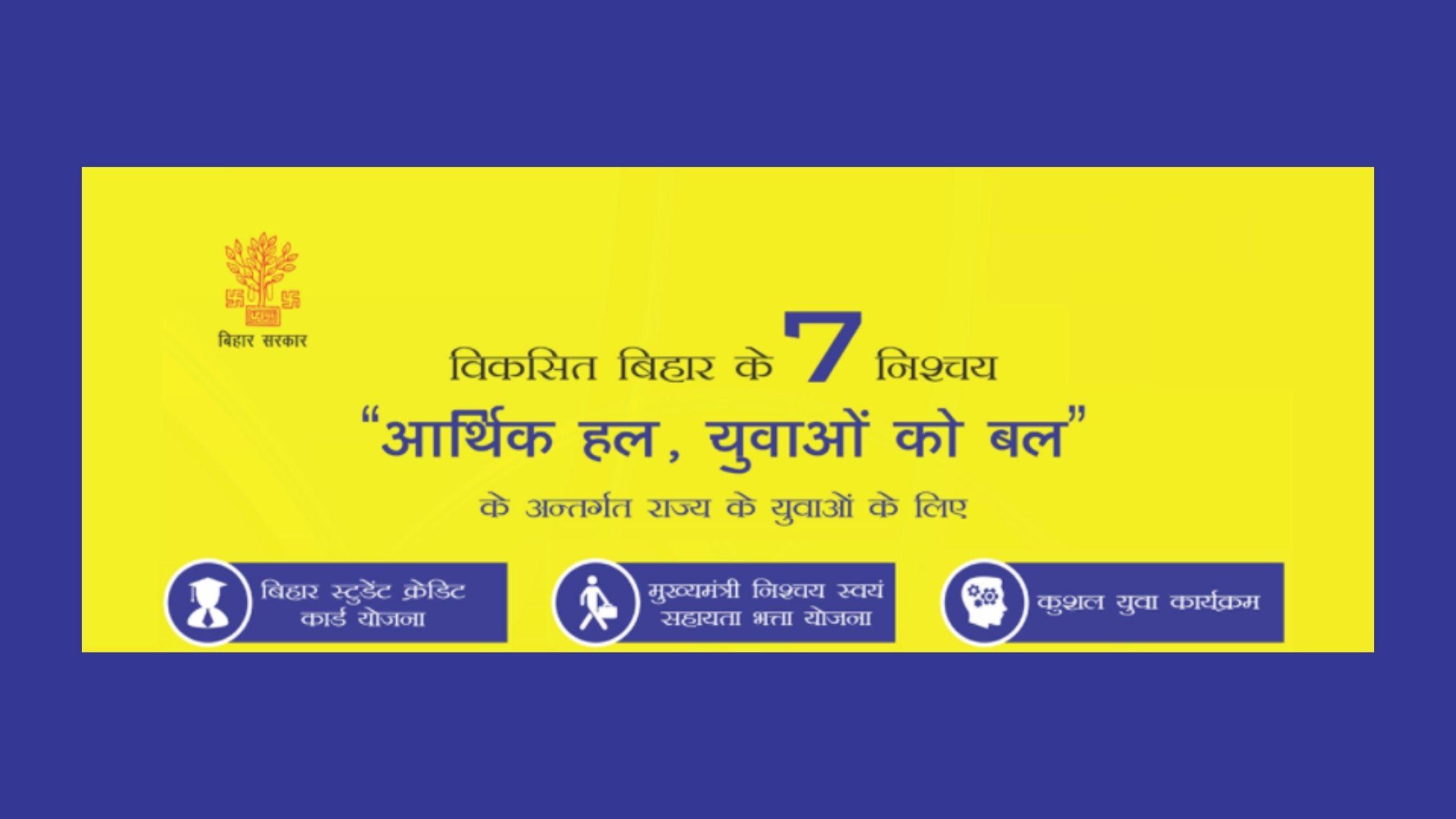 Bihar Unemployment Scheme