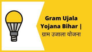Gram Ujala Yojana Bihar: ग्राम उजाला योजना