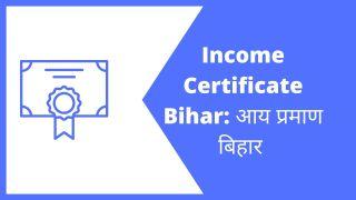 Income Certificate Bihar: आय प्रमाण पत्र बनाना हुआ आसान, जानिए पूरी प्रक्रिया।