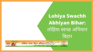 Lohiya Swachh Abhiyan Bihar: लोहिया स्वच्छ अभियान बिहार