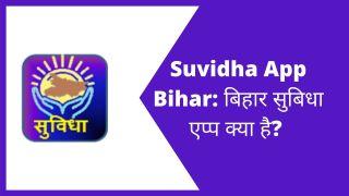 Suvidha App Bihar