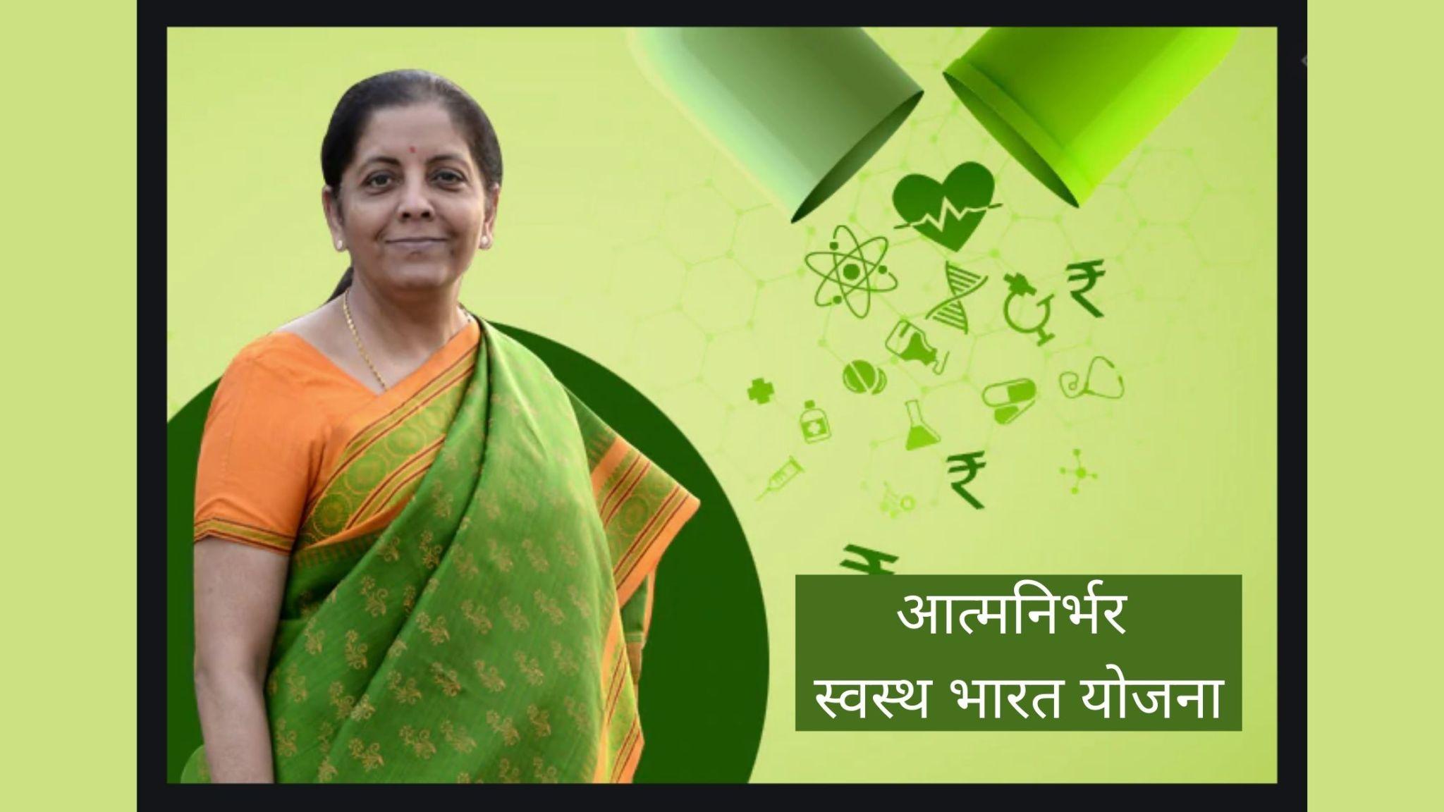 Atmanirbhar Swasth Bharat Yojana