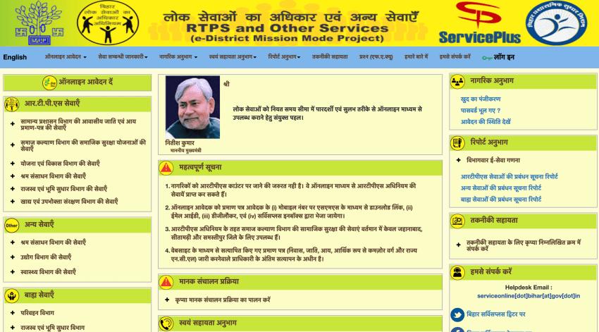 Domicile certificate Bihar
