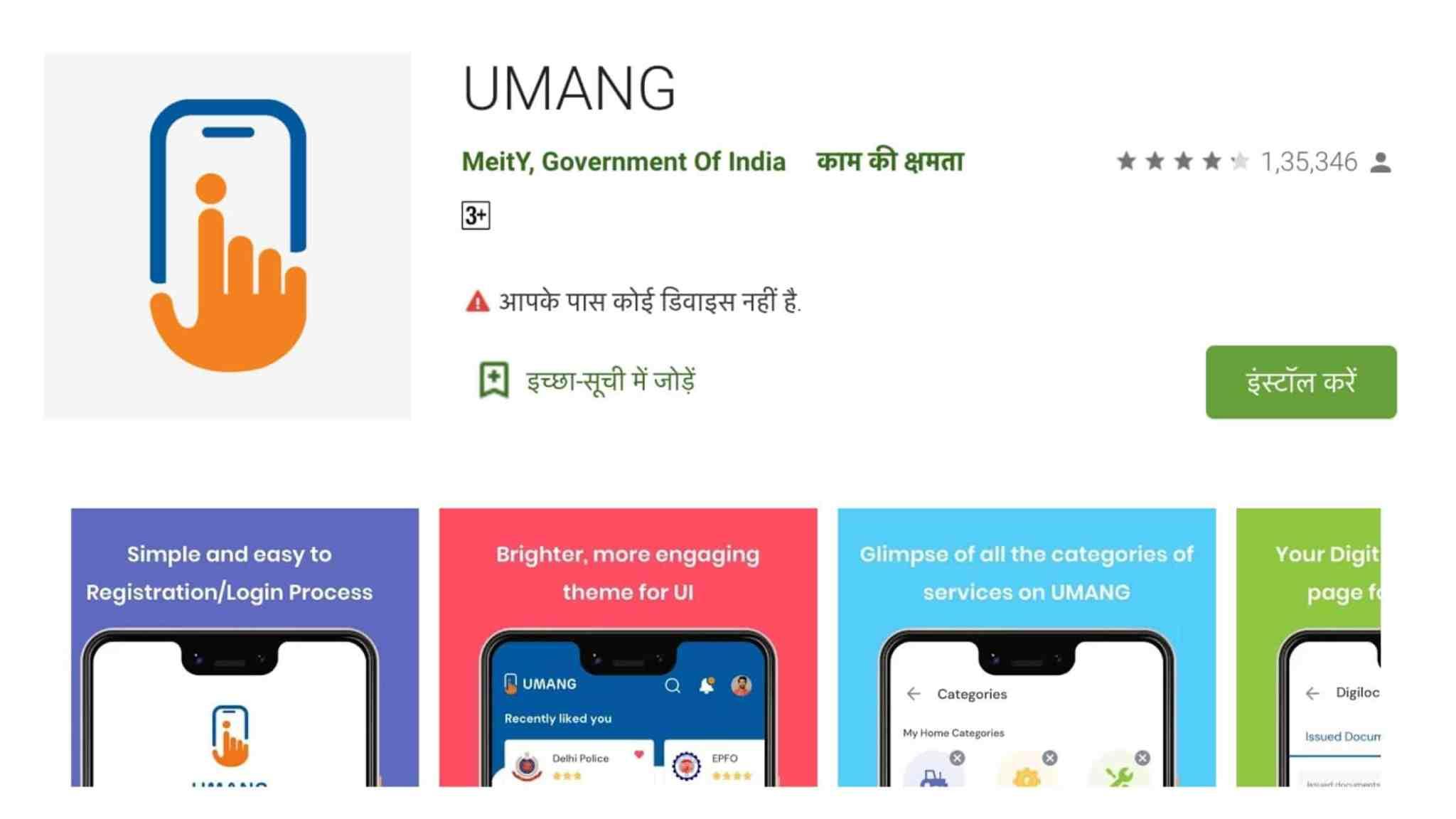 umang-app-in-hindi