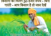 किसानों को मिलेगा 50000 रूपये का लोन बिना गारंटी