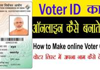 How To Apply For Voter Id Card Online