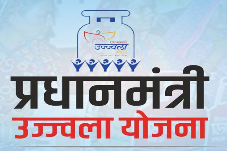 Ujjwala Yojana Free Gas Cylinder Milna Suru