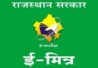 ई मित्र (राजस्थान) खोलने के लिए ऑनलाइन आवेदन ऐसे करें