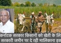 कर्नाटक के किसानों को मिल रही मुफ्त जमीन