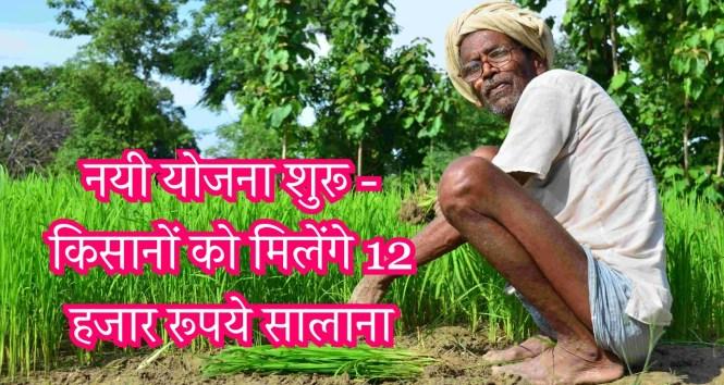 किसानों को मिलेंगे 12 हजार रूपये सालाना
