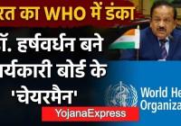 डॉ. हर्षवर्धन बने WHO के नए अध्यक्ष