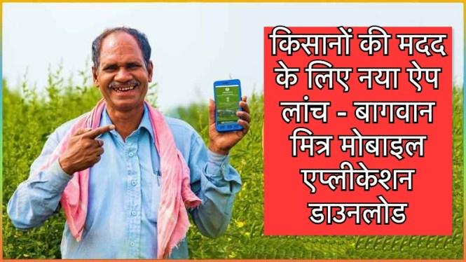 बागवान मित्र मोबाइल एप