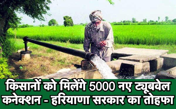 हरियाणा किसानों को मिलेंगे 5000 नए ट्यूबवेल कनेक्शन