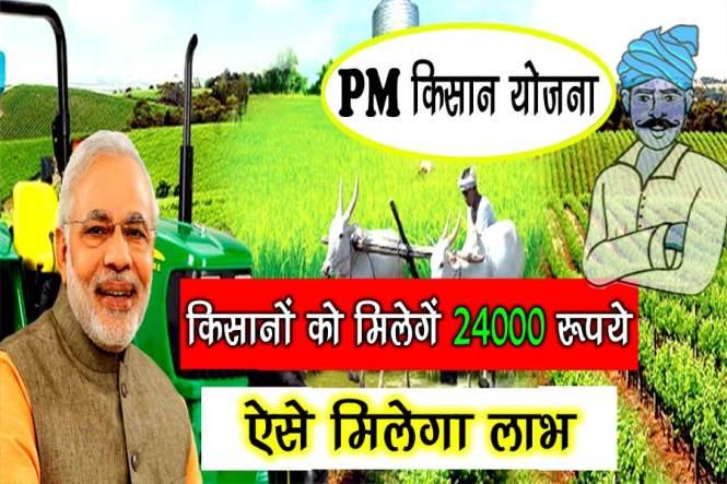 किसानों को मिलेंगे 24000 रूपये