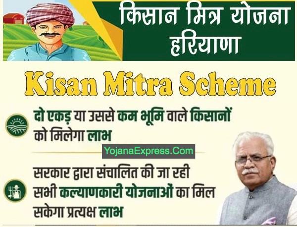 Kisan Mitra Yojana Haryana