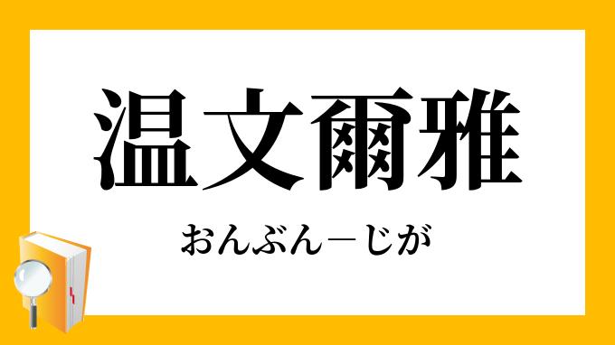 「溫文爾雅」(おんぶんじが)の意味