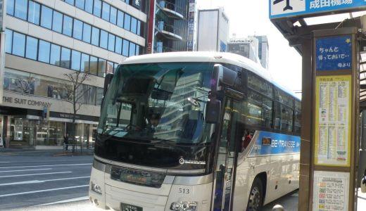 東京から成田空港へは【千円シャトルバス】が超オススメ!