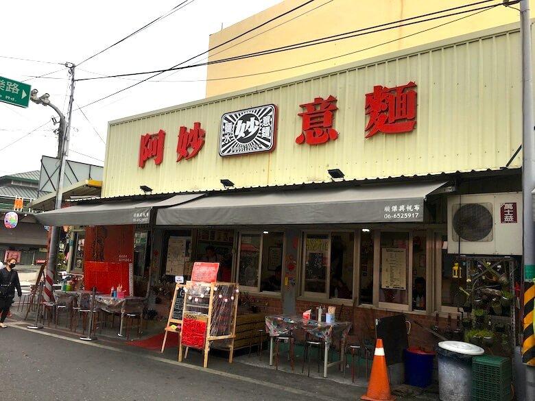鹽水の有名意麺店