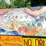 アイノモシリ一万年祭2021〜祈り歌い踊るアイヌの祭典へ〜