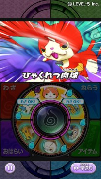 Yo-kai-Watch-for-Smartphone_2016_07-27-16_002
