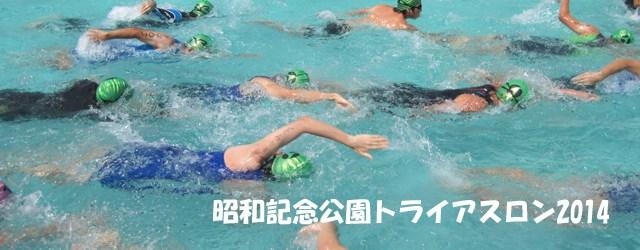 昭和記念公園トライアスロン2014