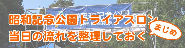 昭和記念公園トライアスロン