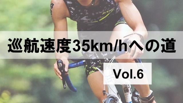 巡航速度35km/hへの道06