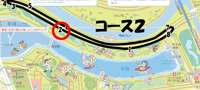彩湖周回コース2-2