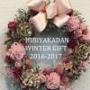 日比谷花壇クリスマスギフトはすでに売り切れも!2016年のおすすめ10選。