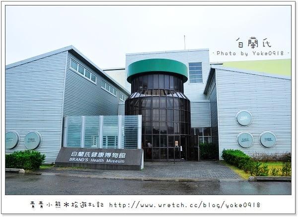 彰化一日遊-白蘭氏健康博物館