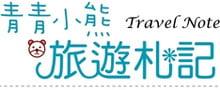 青青小熊*旅遊札記 logo