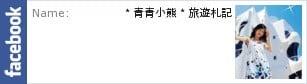 彰化旅遊》台灣優格餅乾學院.魔法餅乾學院(觀光工廠)