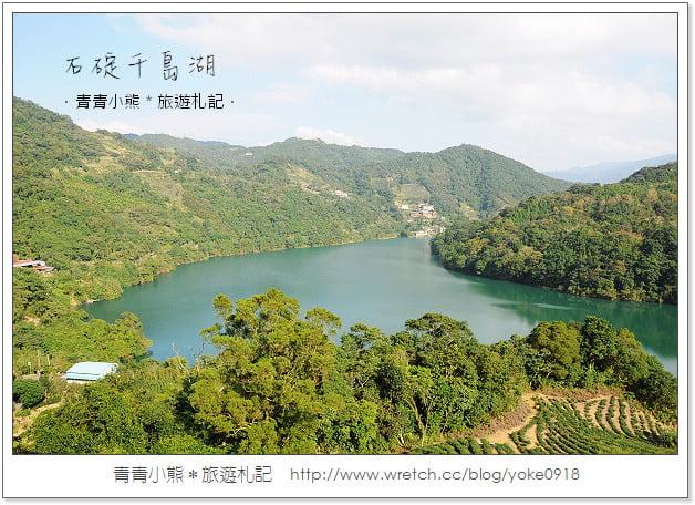下石碇千島湖