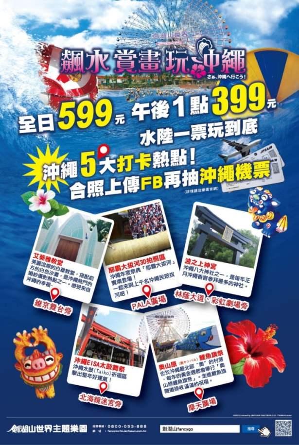 暑假飆水玩沖繩 再抽沖繩來回機票
