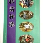 国記録選択無形民俗文化財調査報告書 松前神楽