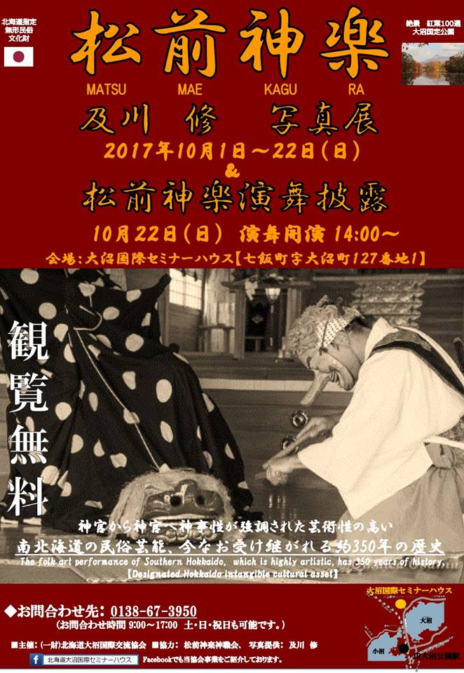 平成29年 松前神楽写真展 大沼国際セミナーハウス チラシ