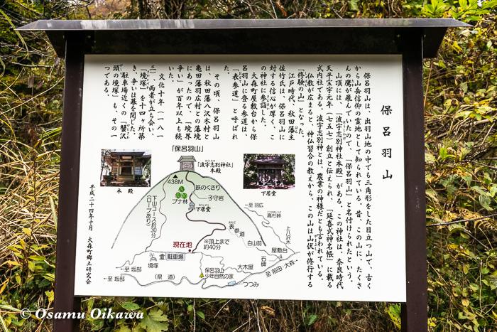 平成30年 秋田県 横手市 保呂羽山 看板