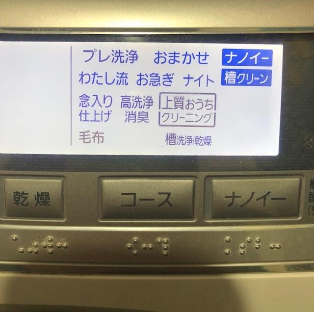 洗濯機で上質おうちクリーニングを表示