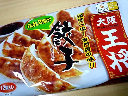 冷凍餃子: よっけるハイッテル!?