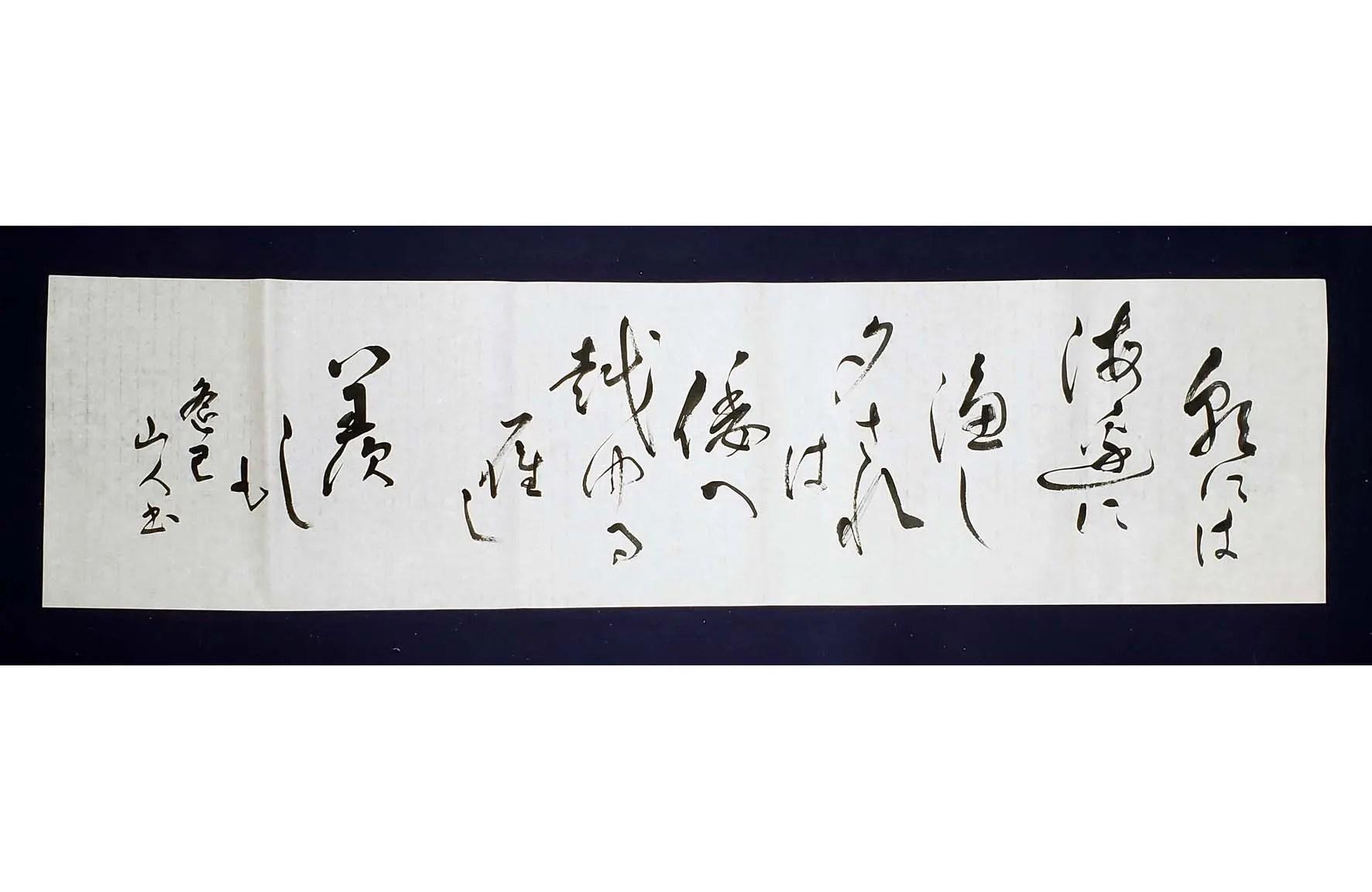 仮名の半切扁額(横書き)【半切作品】鎌倉市長谷の書道教室