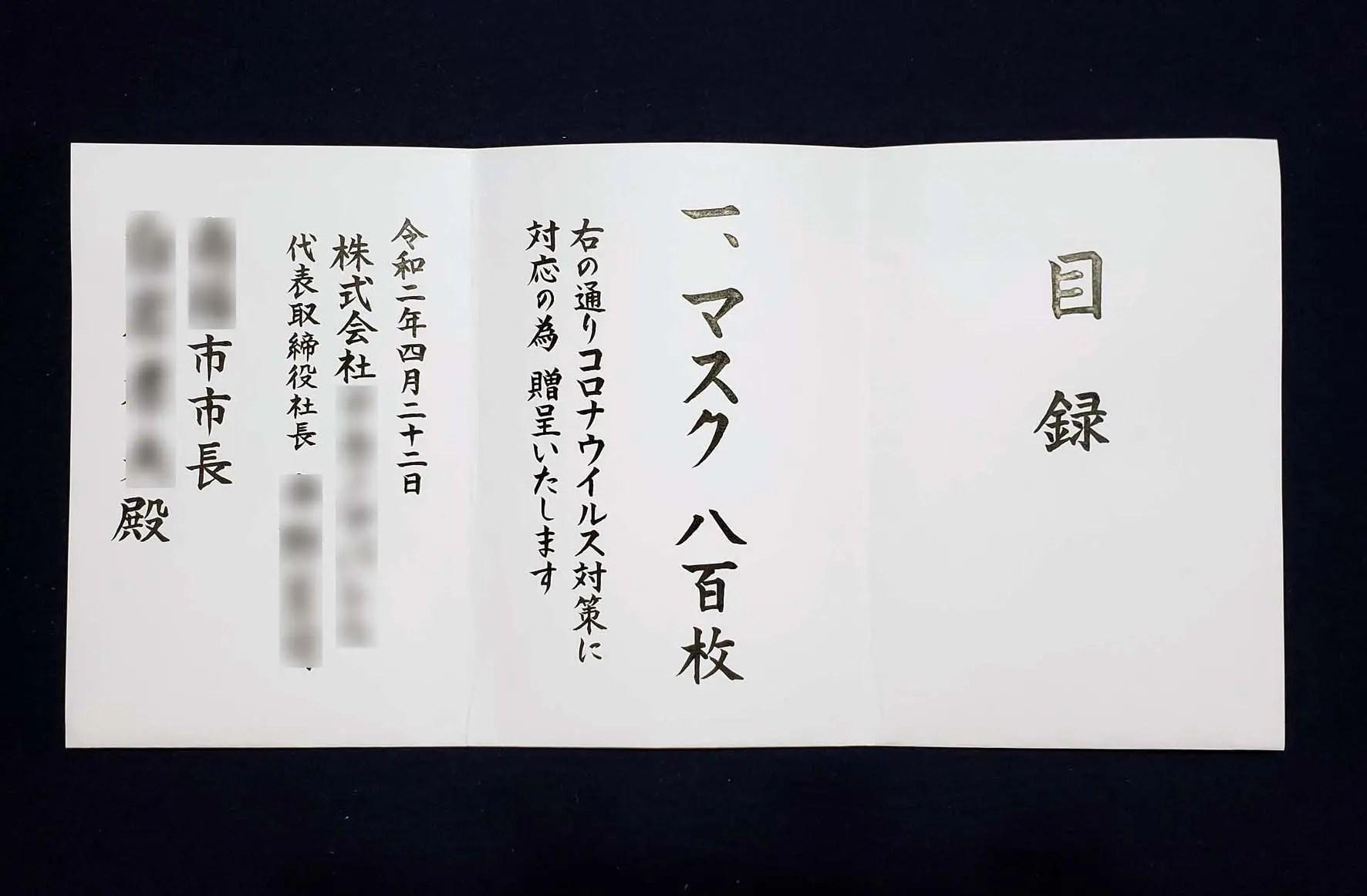 目録を代筆させていただきました/鎌倉市長谷の書道教室