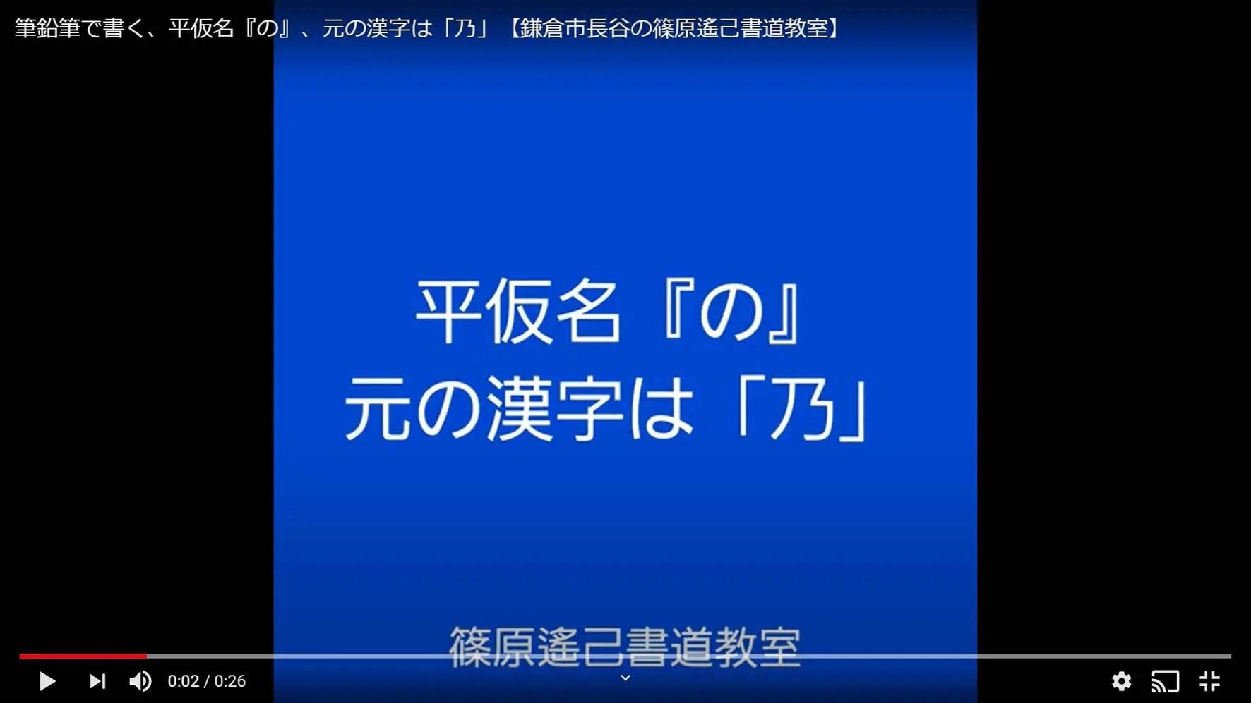 筆鉛筆で書く、平仮名『の』【手書き動画】鎌倉市長谷の書道教室