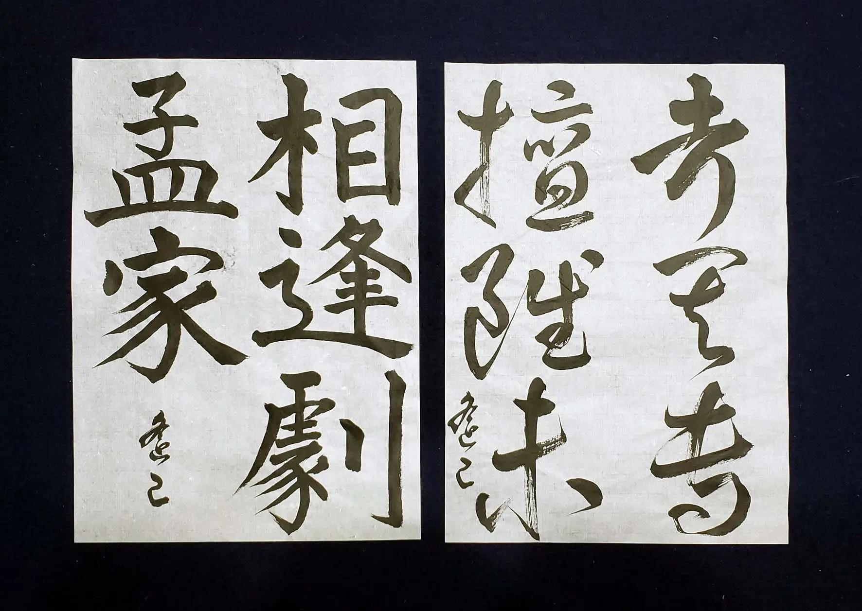 競書6月号の漢字楷書・草書の半紙課題