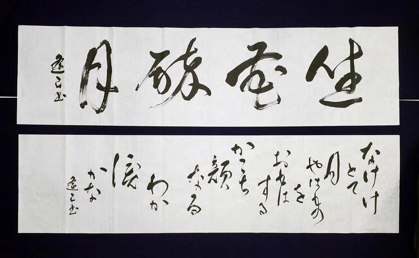 半切の扁額=横書き(漢字&仮名)【半切サイズ書作品】