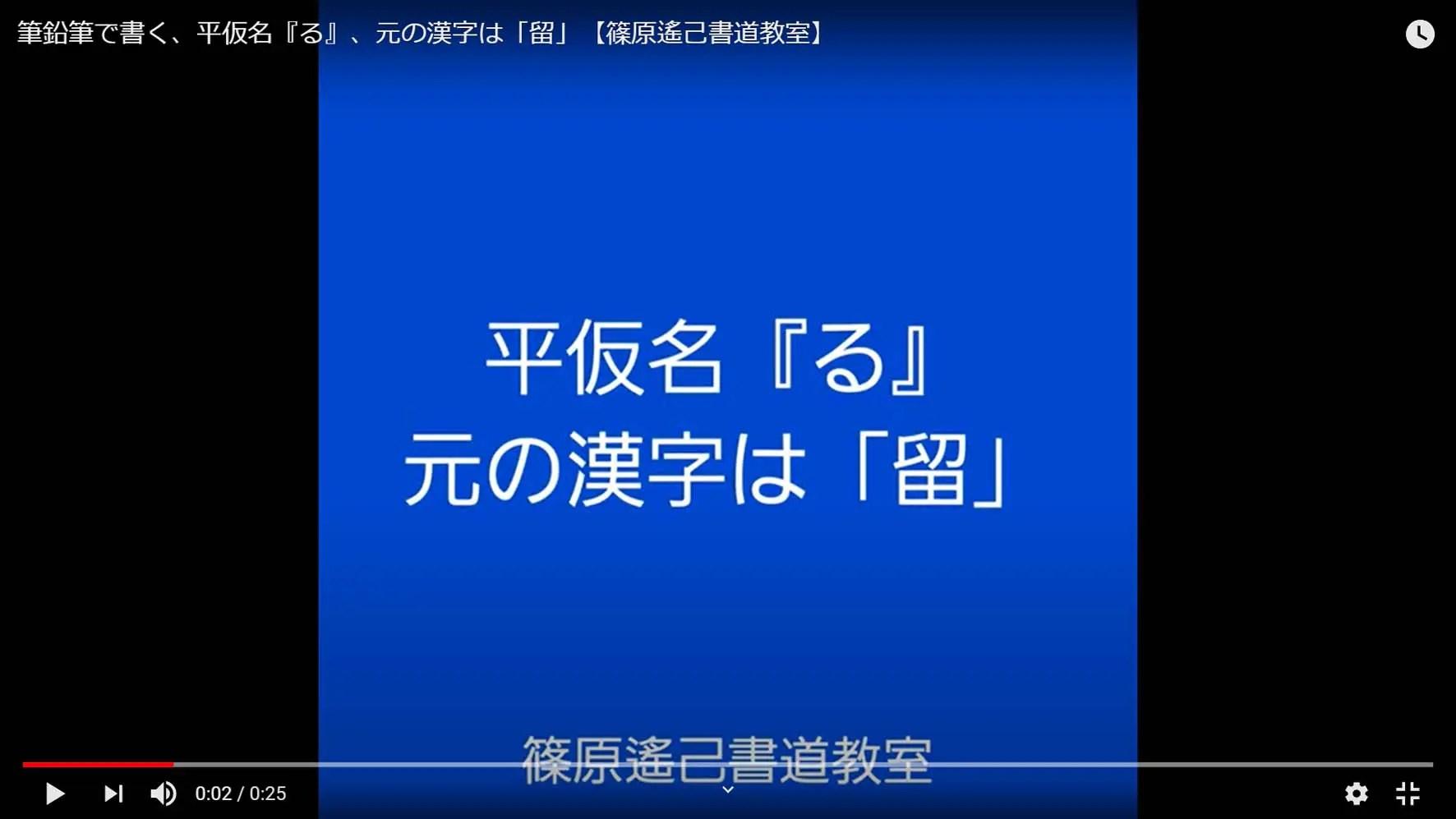 筆鉛筆で書く、平仮名『る』【手書き動画】鎌倉市長谷の書道教室