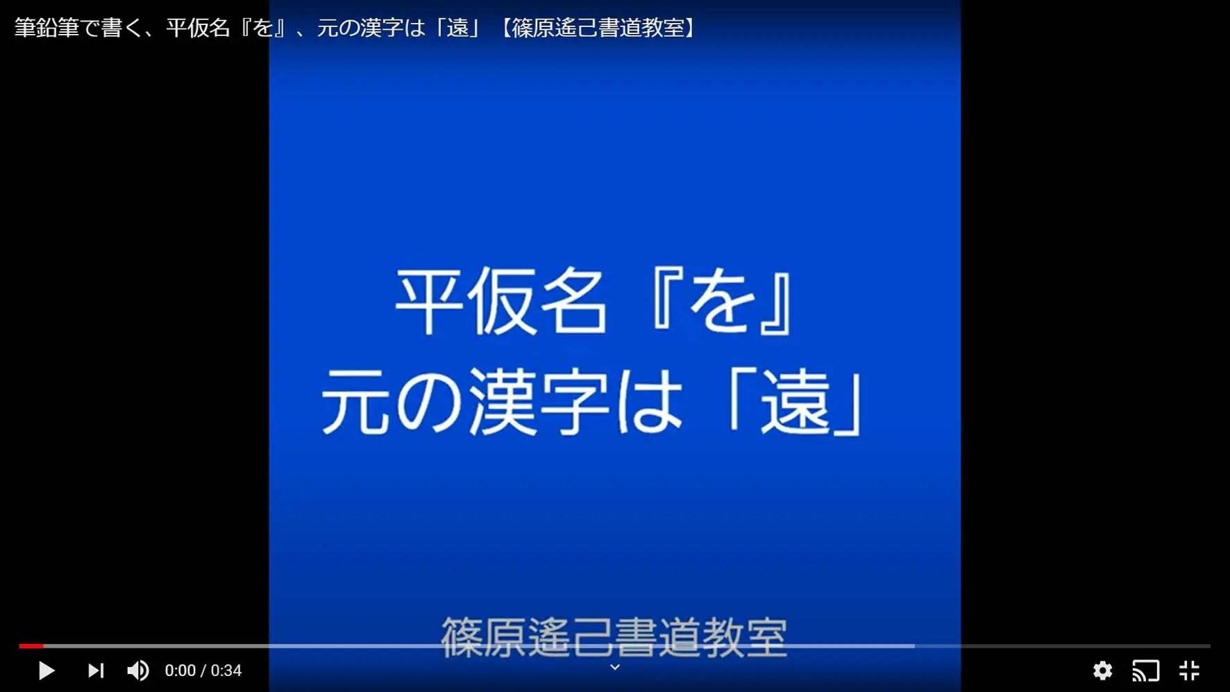 筆鉛筆で書く、平仮名『を』【手書き動画】鎌倉市長谷の書道教室