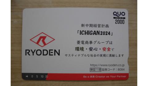 株主優待到着 菱電商事(8084)クオカード