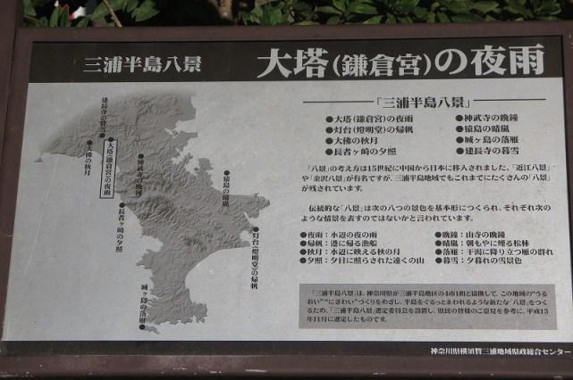 鎌倉大塔宮看板