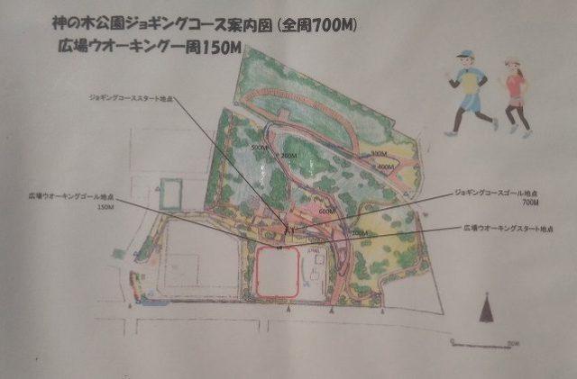 神の木公園ジョギングコース