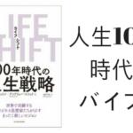 【書評】LIFE SHIFT(ライフ・シフト)を読んで未来に備えよ!人生100年時代の必携バイブルを全力でレビューする